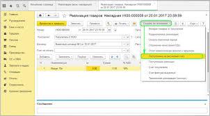 С онлайн Бухгалтерия Управление торговлей Зарплата и  6 png