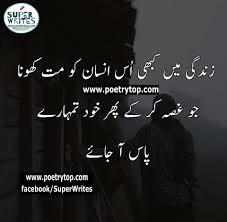 Best Friend Shohar Mera Quotes T Friendship Quotes