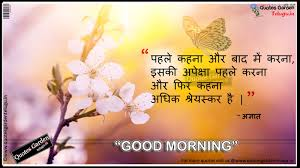 Good Morning Quotes In Hindi With Photo Hd Best of Sweet Good Morning Quotes In Hindi Hd Photo New HD Quotes