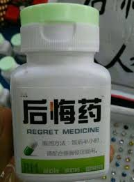 Image result for 後悔藥
