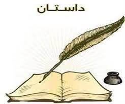 Image result for تصویر برای داستان زاهدی که چهار سخن او را تکان داد