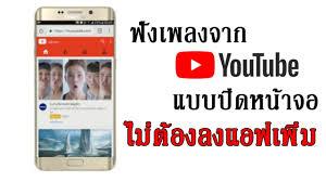 ฟังเพลงบน Youtube แบบปิดหน้าจอโดยไม่ต้องลงแอฟเพิ่ม [MOBILE TIPS] - YouTube