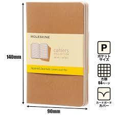 E Stationery Moleskine Moleskine Cahier Journal Notebook 3 Book