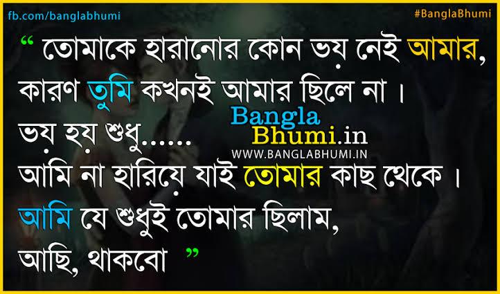 sad shayari bengali 2016