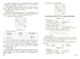 из для Контрольно измерительные материалы Математика  Первая иллюстрация к книге Контрольно измерительные материалы Математика 4 класс ФГОС