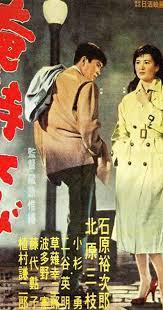 Ore wa matteru ze (1957) - IMDb