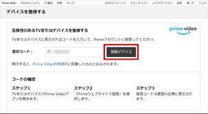 Amazon co jp mytv コード