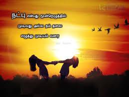 Ajith Barathi Short Friendship Quotes In Tamil Tamillinescafecom