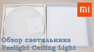 потолочный светильник Yeelight Smart Led для умного дома Xiaomi