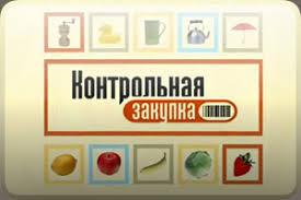 Программа Контрольная закупка Передачи канала Программы  Еженедельная программа Контрольная закупка