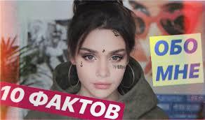Maria Way On Twitter новое видео тату на лице и еще 10 фактов обо