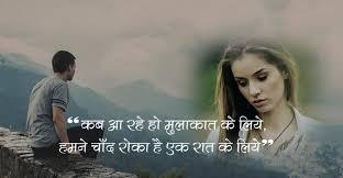 Whatsapp Status In Hindi Short Shayari