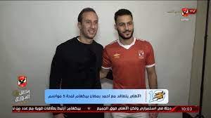 الأهلي يتعاقد مع أحمد رمضان بيكهام لمدة 5 سنوات | 10 الصبح في الأهلي -  YouTube