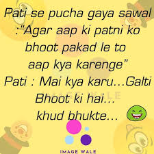 101 funny hindi jokes image 100 free