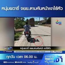ข่าวช่อง 8 - ทัวร์ อสม.ร้อยเอ็ดมรณะ ชนอัดรถพ่วงดับ 7 เจ็บ 46