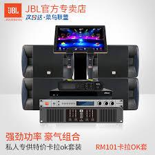 jbl karaoke speakers. jbl rm101 karaoke sound set home ktv speaker professional amplifier singing song machine theater jbl speakers 0