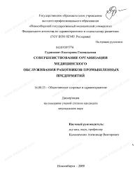 Диссертация на тему Совершенствование организации медицинского  Диссертация и автореферат на тему Совершенствование организации медицинского обслуживания работников промышленных предприятий