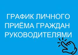 График личного приема граждан директором | Коммунальное унитарное  предприятие «Жилищное коммунальное хозяйство Советского района г.Минска»