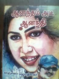 Buy Aanandham Adi Anandhi - Kanchana Jayathilagar - original1.54719.1