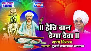 Marathi Kirtan - Maaybaap Kevaal Kaashi ...