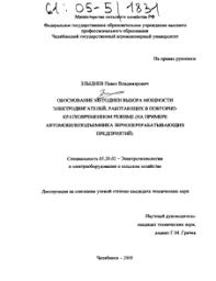 Обоснование методики выбора мощности электродвигателей работающих  Автореферат диссертации по теме Обоснование методики выбора мощности электродвигателей работающих в повторно кратковременном режиме