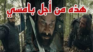 مسلسل المؤسس عثمان الحلقة 62 الإعلان 2 | Kuruluş Osman 62. Bölüm 2 Fragmanı  - YouTube