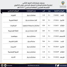 جدول امتحانات الدور الثاني للمرحلة الثانوية العلمي والأدبي والتعليم الديني  وطلبة المنازل 2021 الكويت