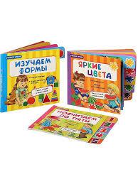 """Комплект из 3-х <b>обучающих книг</b> """"Учимся играя"""" №1 <b>Феникс</b> ..."""