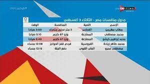 طوكيو2020 - جدول منافسات مصر في اولمبياد طوكيو الثلاثاء 3 أغسطس - YouTube