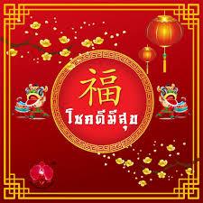 ตรุษจีน (จีนตัวย่อ: 春节; จีนตัวเต็ม: 春節;... - Orchid Induction Cooker