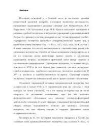 Судебная экспертиза в уголовном процессе реферат по теории  Судебная экспертиза в уголовном процессе реферат 2010 по теории государства и права скачать бесплатно уголовного допрос