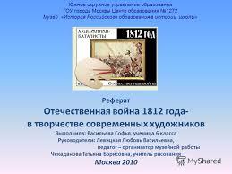 Презентация на тему Реферат Отечественная война года в  1 Реферат Отечественная
