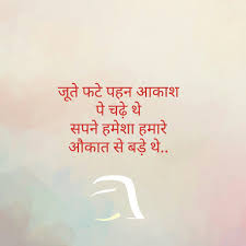 Aukaat Yaad Dila Di Shayri Poetry Hindi Motivational Quotes In