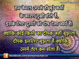 Failure Quotes In Hindi AnmolVachanin Cool Latest Quotes In Hindi