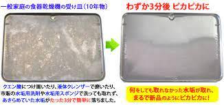 水垢 石灰 化 除去