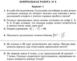 Самостоятельная работа по алгебре Тема Комбинаторика класс  Контрольная работа по теме элементы комбинаторики 11 класс