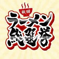 秋田 ラーメン 総 選挙