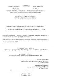 Совершенствование технологии мягкого сыра диссертация по  Диссертация по технологии продовольственных продуктов на тему Совершенствование технологии мягкого сыра Читать диссертацию
