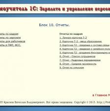 Отчет по Производственной Практике Кассира Отчеты по практике  отчеты по кадрам