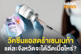 เช็คเลย! วัคซีนแอสตร้าเซนเนก้า แต่ละจังหวัดจะได้ฉีดเมื่อไหร่? - ชิลไปไหน