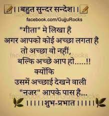 Good Morning Quotes Hindi 140 Best of Y R Lilharepiyush On Pinterest