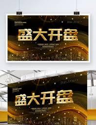 Real Estate Board Design Grand Opening Real Estate Board Poster Design Template For