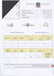 النموذج الوزاري في اللغة العربية مع الحل الصف الخامس الفص الثالث
