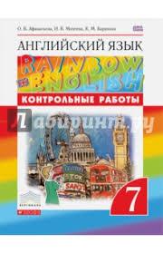 Книга Английский язык класс Контрольные работы ФГОС  7 класс Контрольные работы