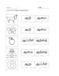 Great for review or for learning something new. Worksheet Book Preschool Worksheets In Tamil On Family Uyir Eluthugal Interactive Photo Samsfriedchickenanddonuts