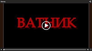 ВАТНИК Контрольный выстрел от anna news  Контрольный выстрел от 30 12 2017