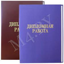 Папка для дипломных работ А без бумаги Каталог товаров  Папка для дипломных работ А4 без бумаги