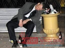 Проблема алкоголизма россии реферат Избавление от алкоголизма Проблема алкоголизма россии реферат фото 63