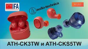 <b>Audio</b>-<b>Technica ATH</b>-<b>CK3TW</b> и ATH-CKS5TW на выставке IFA 2019