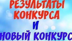 Итоги Республиканского конкурса научных работ студентов года  А тем временем подведены и проанализированы итоги конкурса прошлого года Согласно приказу Министерства образования Республики Беларусь № 149 от 21 03 2017